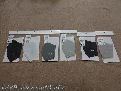 mizunomask20201101.jpg