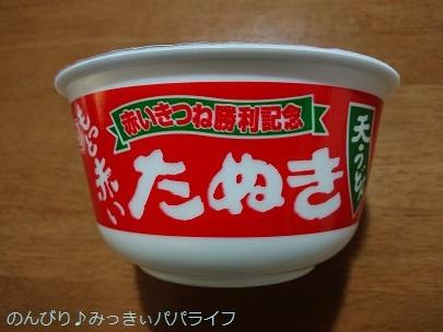 mottoakaitanuki02.jpg