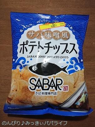 sabamisofu02.jpg