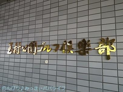 tamamurakoen20201202.jpg