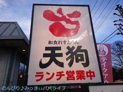 tengu20201201.jpg