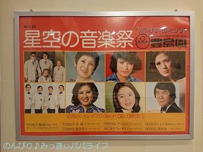 toshimaenfinal198.jpg