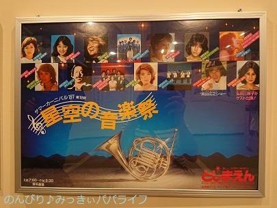 toshimaenfinal199.jpg