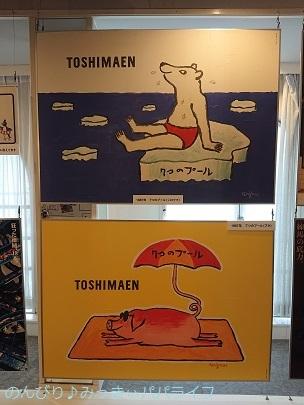 toshimaenfinal218.jpg