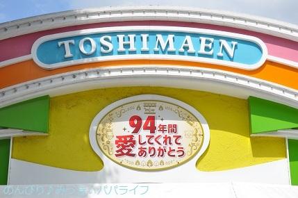 toshimaengoods20200905012.jpg