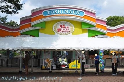 toshimaengoods20200905049.jpg