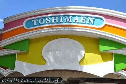 toshimaengoods20200911006.jpg
