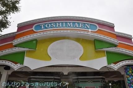 toshimaengoods2020092602.jpg