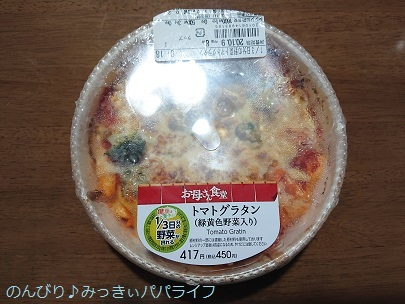 yasaigatoreru20201004.jpg
