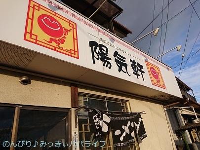 youkiken20201202.jpg