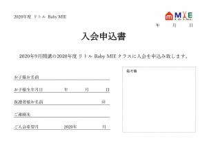 2020年度 リトル Baby MIE 入会申込書