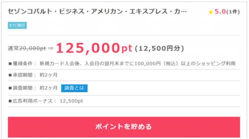セゾンコバルトアメックス入会で12500円分のポイント獲得
