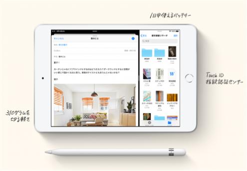 iPad mini第5世代