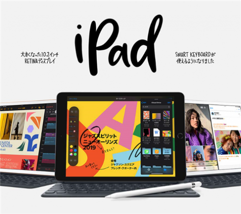 10.2インチiPad Wi-Fi 32GB