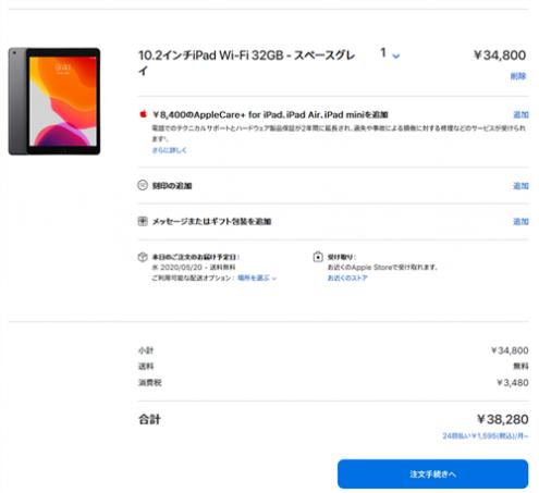 10.2インチiPad Wi-Fi 32GBなら、公式サイトから購入しても、38,280円