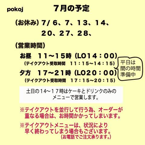 yasumi202007-2.jpg