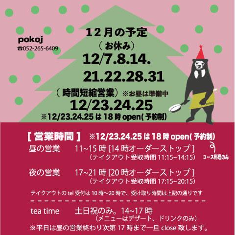 yasumi202012.jpg
