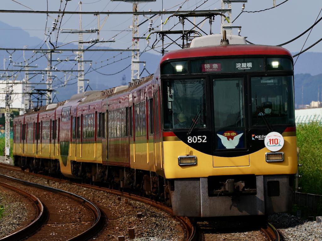 200802 keihan 8000 Ltd exp 1