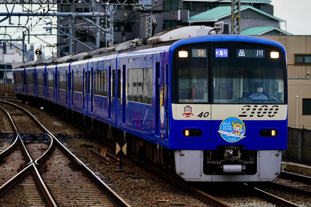 200919KQ 2133 BlueSky HanepyonHM AirE shinagawa heiwajima1
