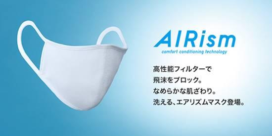 airism.jpg