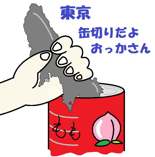 d東京缶切りだよおっかさん