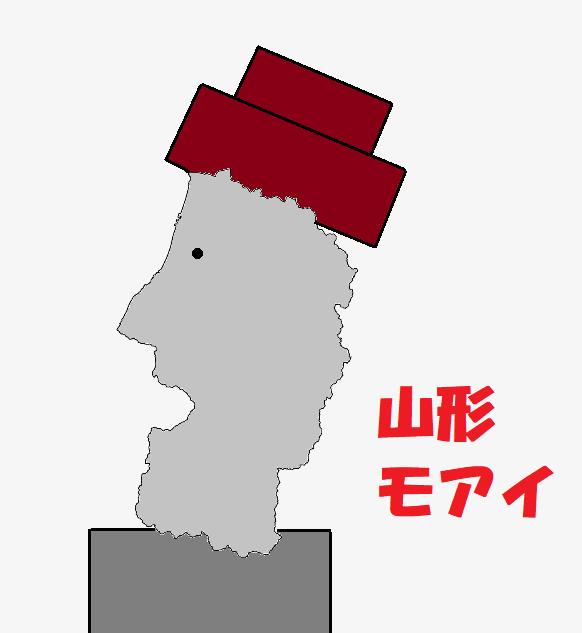 d山形モアイ