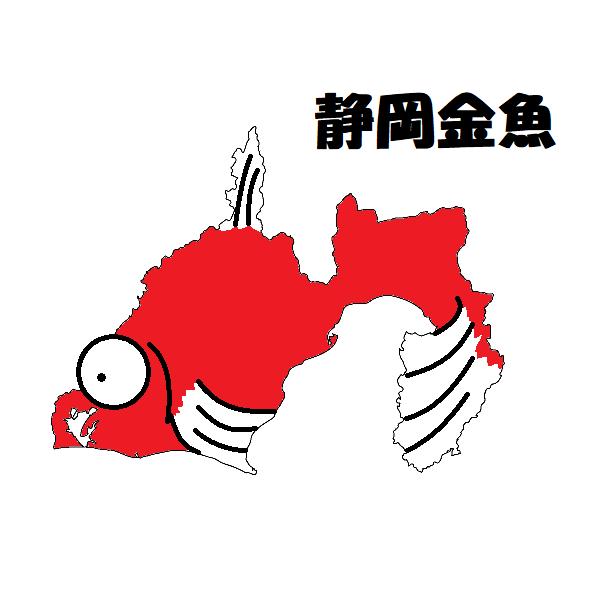 d静岡金魚
