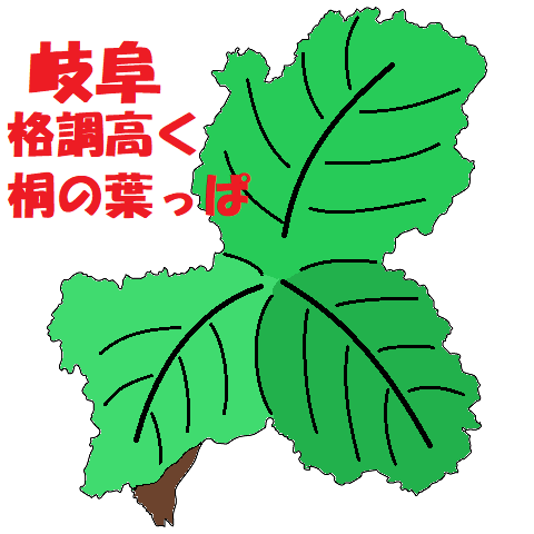 d岐阜桐の葉っぱ