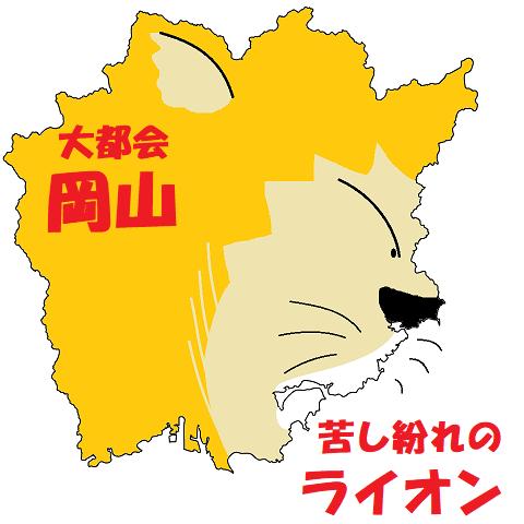 d岡山ライオン