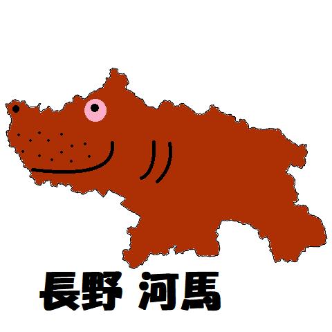 d長野河馬