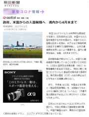 screencapture-asahi-articles-ASN3Q6TH1N3QUTFK00L-html-2020-03-23-23_23_55.png