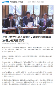 screencapture-www3-nhk-or-jp-news-html-20200323-k10012344951000-html-2020-03-23-23_30_47.png