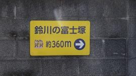 20200320岳南010