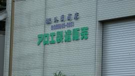 20180818弓ヶ浜105