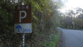20181028西臼塚061