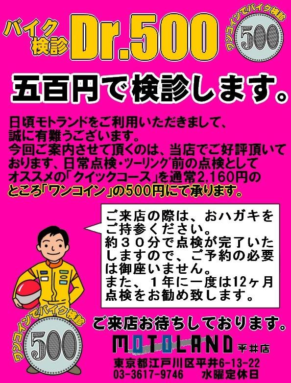 500円検診