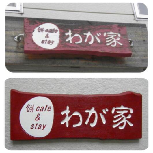 わが家看板5(1)