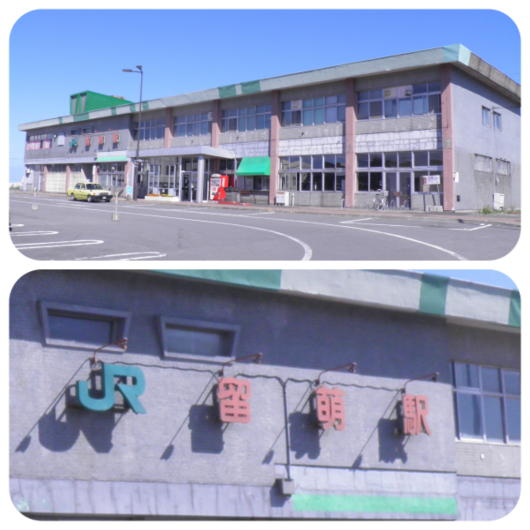 留萌駅1(1)