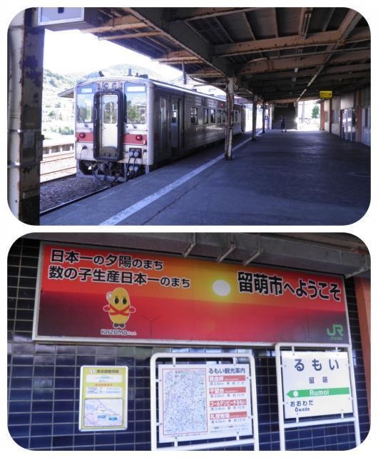留萌駅3(1)