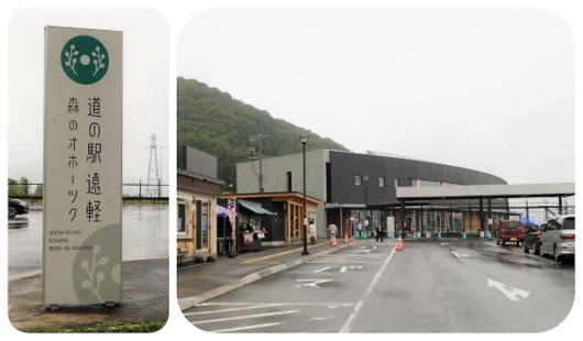 道の駅1(1)