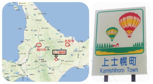 上士幌位置図1(1)