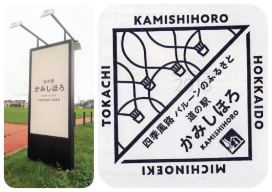 上士幌道の駅1(1)