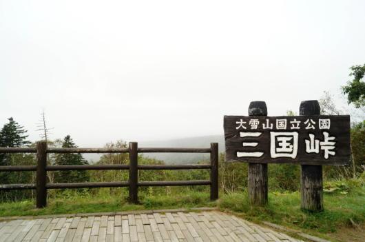 三国峠1(1)