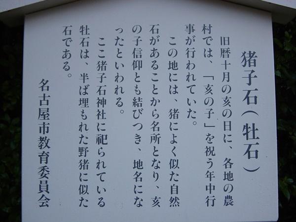 猪子石神社①