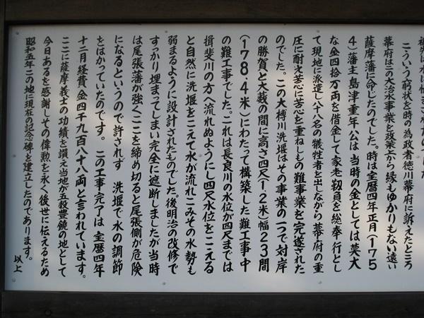 薩摩藩士神社②