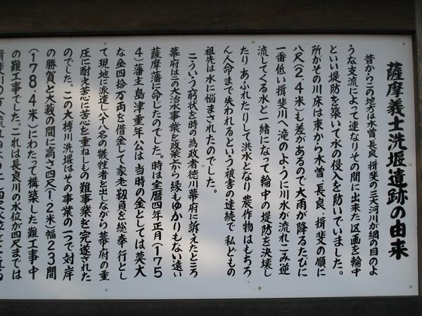 薩摩藩士神社①