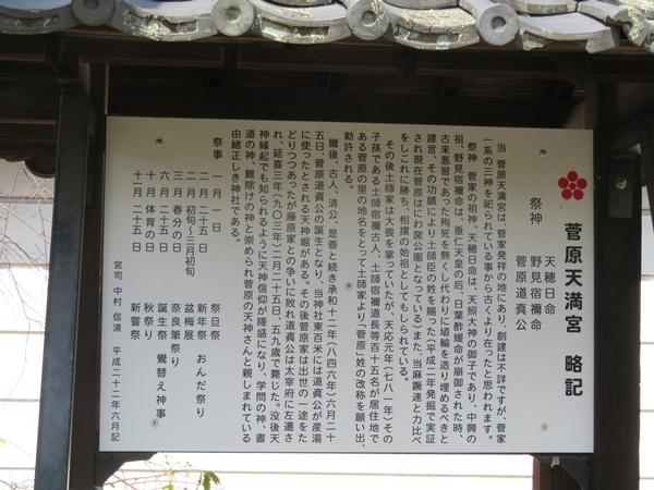 菅原天満宮1