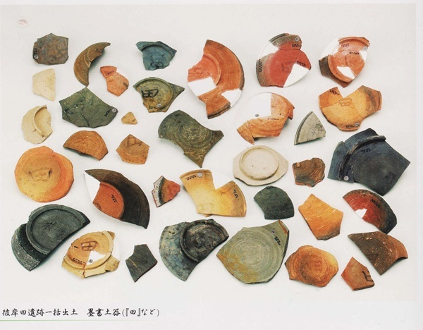 墨書土器-crop