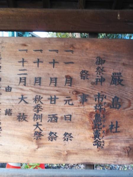 太閤厳島神社4