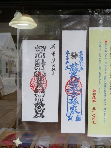 熊野総本宮09